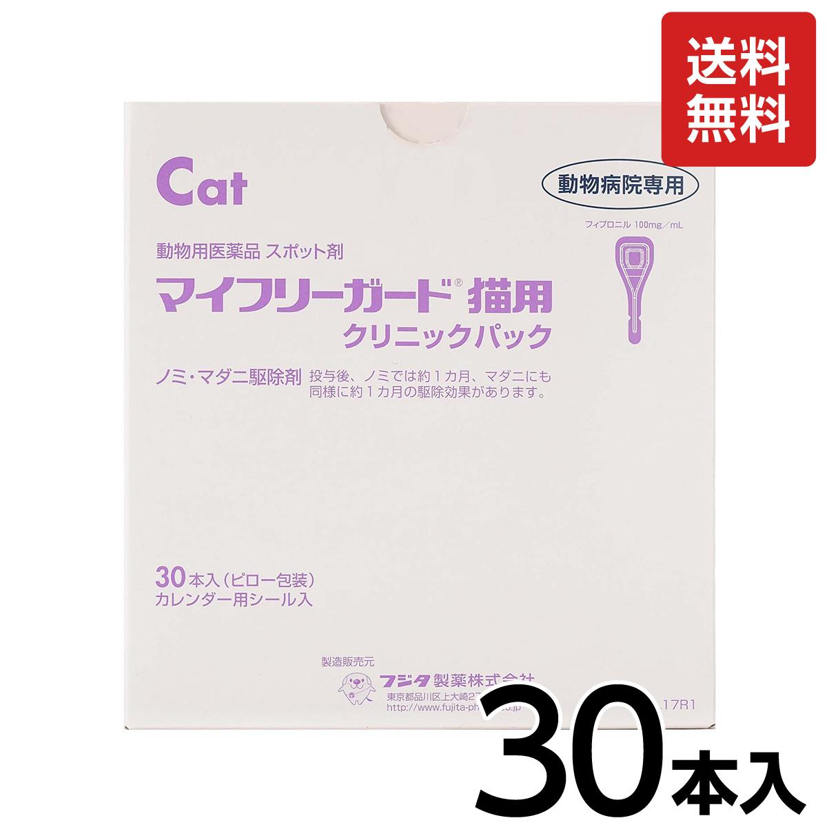 引出物 送料無料 マイフリーガード 動物用医薬品 数量は多 猫用1箱 ノミ クリニックパック マダニ対策 30本入