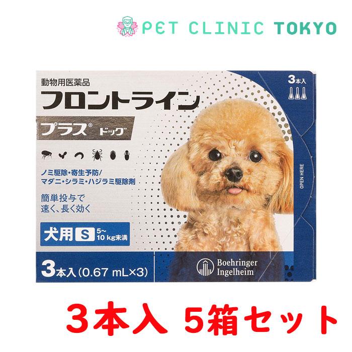 【送料無料】フロントラインプラス DOG S 3P 5箱セット