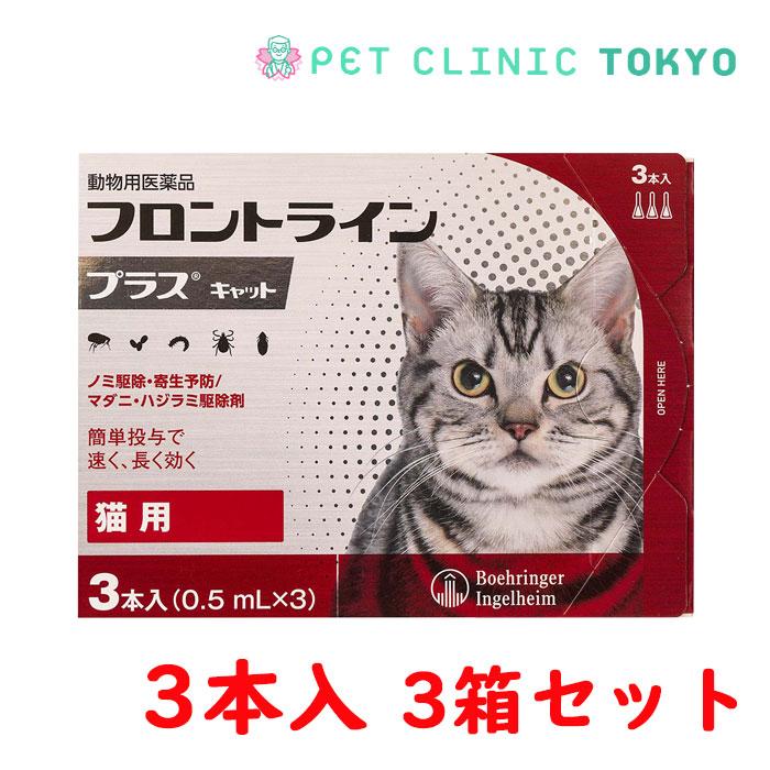 送料無料 フロントラインプラス CAT 3箱セット 結婚祝い 3P 激安通販販売