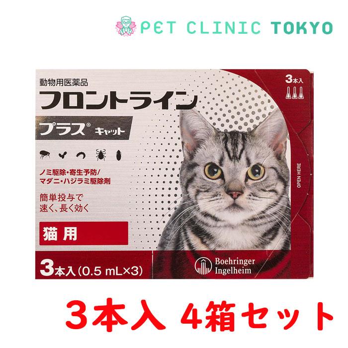 送料無料 日本製 新作からSALEアイテム等お得な商品満載 フロントラインプラス CAT 3P 4箱セット