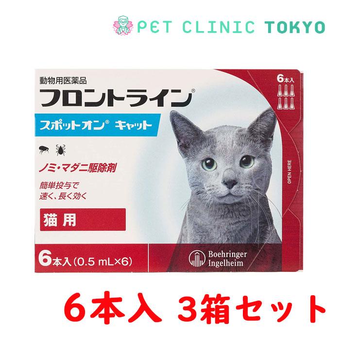 送料無料 フロントラインスポットオン サービス CAT 6P 3箱セット 本物
