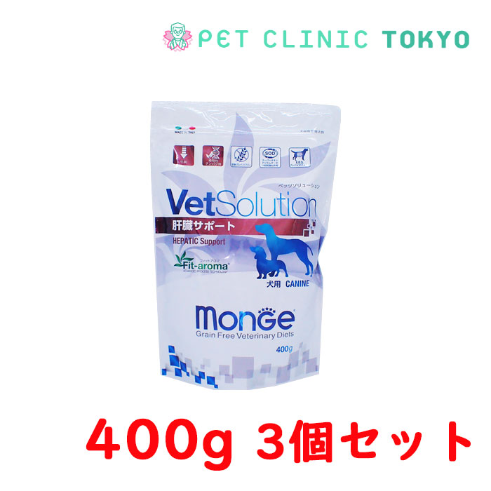 倉庫 送料無料 与え VetSolution 犬用 肝臓サポート 400g×3
