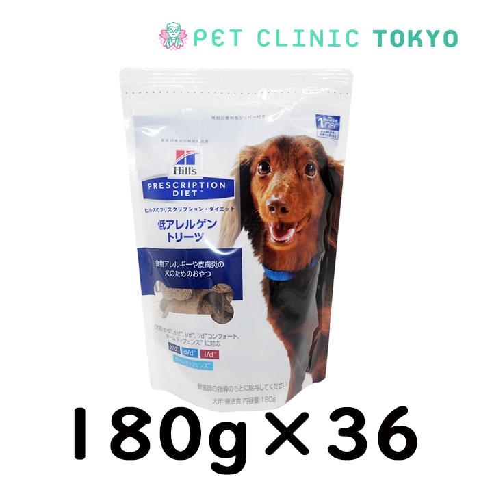 送料無料 Hill's 犬用 12袋×3 商舗 180g 低アレルゲントリーツ 無料サンプルOK