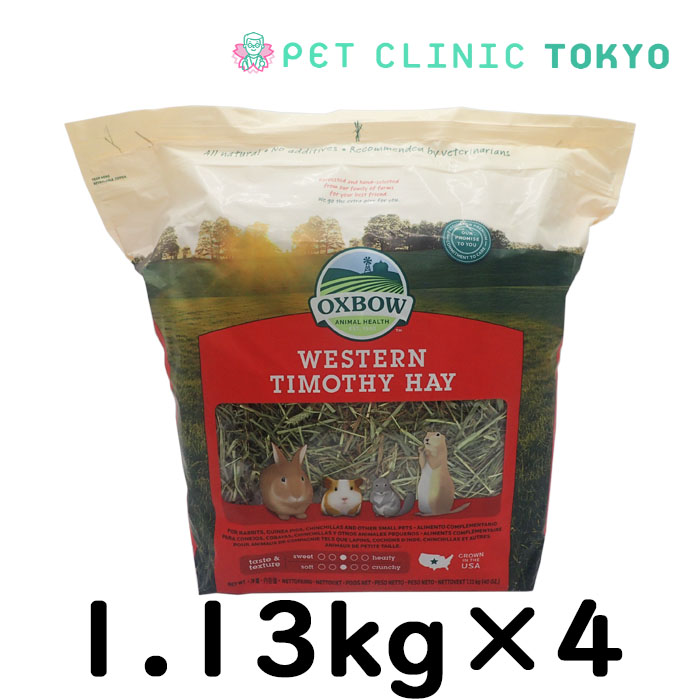 【送料無料】ウェスタンティモシー 1.13kg×4