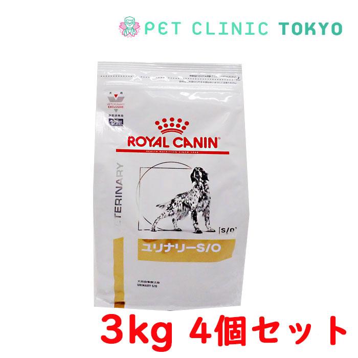 送料無料 犬用 ロイヤルカナン 有名な 3kg×4 O ユリナリーS 国産品