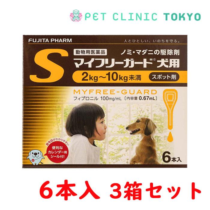 【】マイフリーガード 犬用S 6本入り 3箱セット:Pet Clinic Tokyo