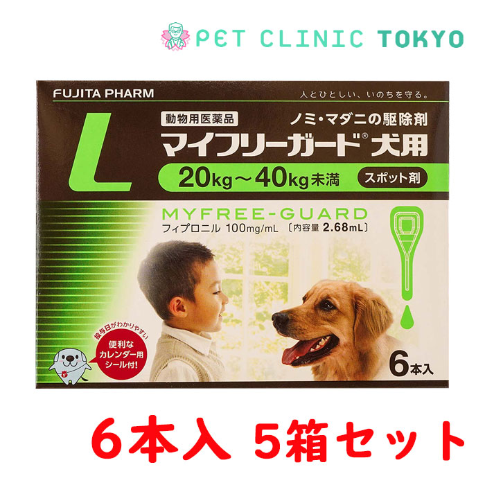 【送料無料】マイフリーガード 犬用L 6本入り 5箱セット