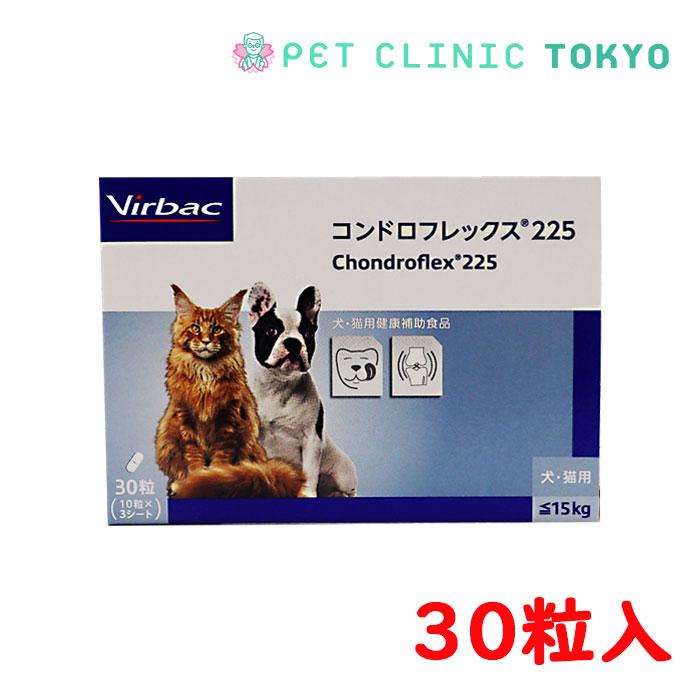 送料無料 コンドロフレックス 225 アウトレット 猫 メーカー公式 小型犬用