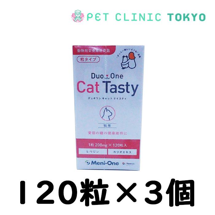 送料無料 Duo One Cat セットアップ 粒タイプ 120粒入 Tasty ご予約品 3個セット
