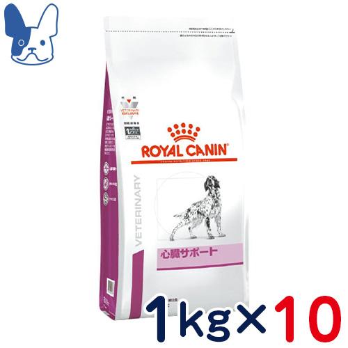 ロイヤルカナン 犬用 心臓サポート2 1kg×10袋セット [食事療法食]