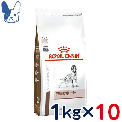 ロイヤルカナン 犬用 肝臓サポート 1kg×10袋セット [食事療法食]