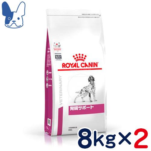 ロイヤルカナン 犬用 腎臓サポート 8kg×2袋セット [食事療法食]