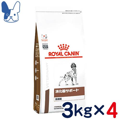 [3kg×4袋セット]下痢(食物繊維の増量が好ましい場合)の犬や大腸性疾患の犬のために ロイヤルカナン 犬用 消化器サポート 高繊維 3kg×4袋セット [食事療法食]