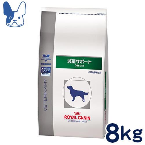 8kg [食事療法食] 犬用 減量サポート ロイヤルカナン