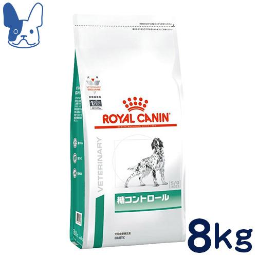 ロイヤルカナン 犬用 糖コントロール 8kg [食事療法食]