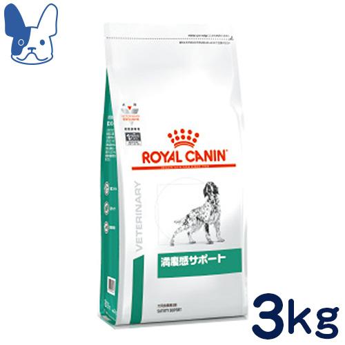 3kg 減量を必要とする犬のために ロイヤルカナン 犬用 満腹感サポート 現品 パッケージリニューアル 販売 食事療法食