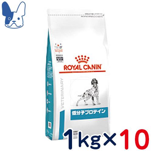 ロイヤルカナン 犬用 低分子プロテイン 1kg×10袋セット [食事療法食]
