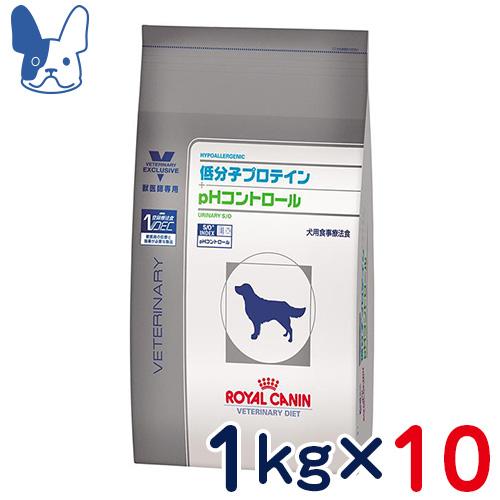 ロイヤルカナン 犬用 低分子プロテイン+pHコントロール 1kg×10袋セット [食事療法食]