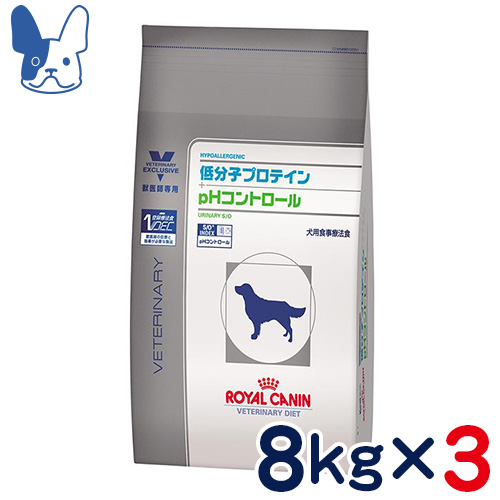 ロイヤルカナン 犬用 低分子プロテイン+pHコントロール 8kg×3袋セット [食事療法食]
