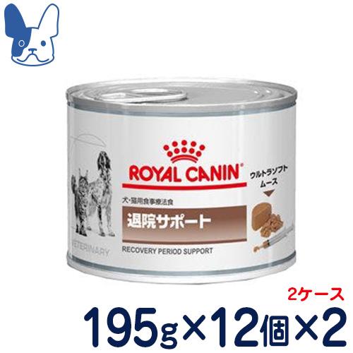ロイヤルカナン 犬・猫用 退院サポート(缶) 195g×2ケース/24缶 [食事療法食]