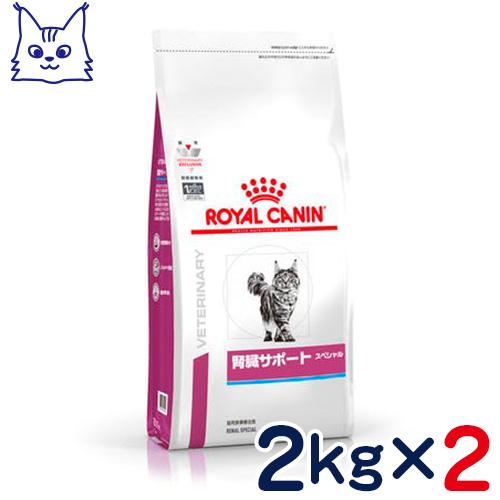 ロイヤルカナン 猫用 腎臓サポート スペシャル 2kg×2袋セット [食事療法食]