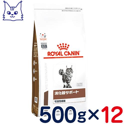 ロイヤルカナン 猫用 消化器サポート(可溶性繊維) 500g×12袋セット [食事療法食]