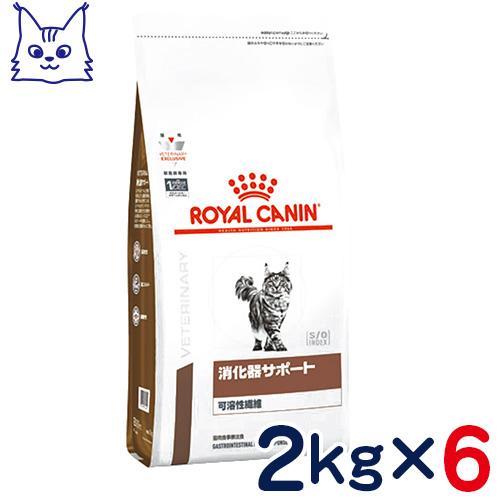 ロイヤルカナン 猫用 消化器サポート(可溶性繊維) 2kg×6袋セット [食事療法食]