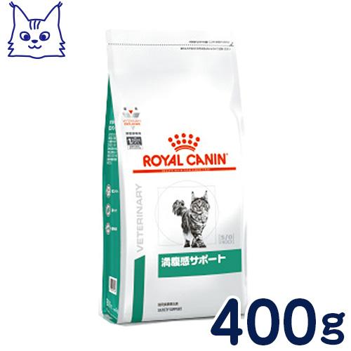 減量を必要とする猫のために 正規品スーパーSALE×店内全品キャンペーン ロイヤルカナン 猫用 満腹感サポート 食事療法食 卸直営 400g