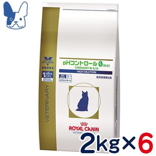 【エントリーでポイント5倍!】ロイヤルカナン 猫用 pHコントロール0 2kg×6袋セット [食事療法食]