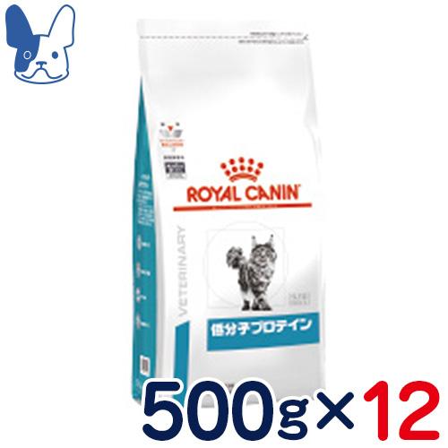 ロイヤルカナン 猫用 低分子プロテイン 500g×12袋セット [食事療法食]