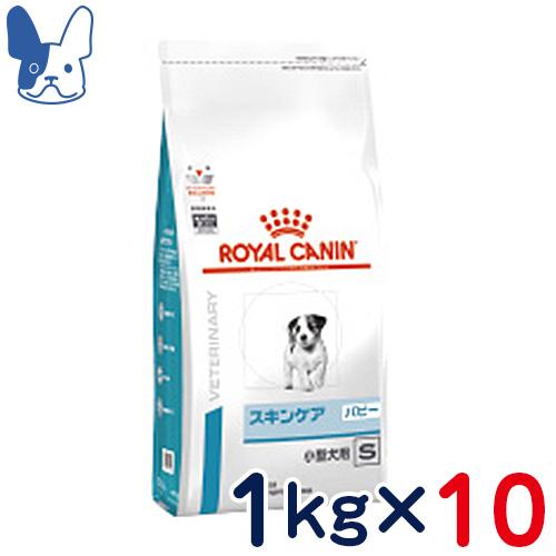 ロイヤルカナン 犬用 スキンケアパピー 小型犬用S 1kg×10袋セット [食事療法食]
