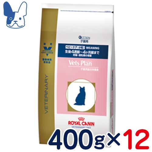 ベッツプラン 猫用 ベビーケア 400g×12袋セット [ロイヤルカナン/準食事療法食]