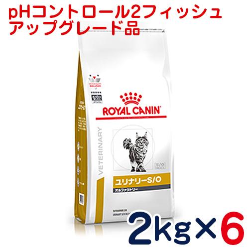 ロイヤルカナン 猫用 ユリナリーS/Oオルファクトリー(旧pHコントロール2 フィッシュ)2kg×6袋セット [食事療法食]