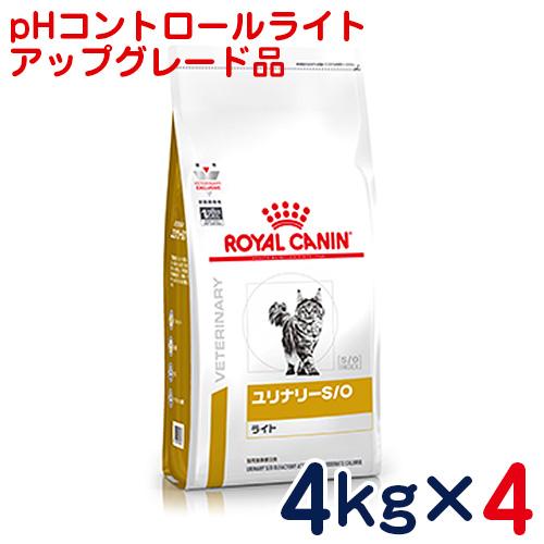 ロイヤルカナン 猫用 ユリナリーS/Oライト(旧pHコントロール ライト)4Kg×4袋セット [食事療法食]