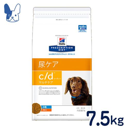 ヒルズ 犬用 c/d マルチケア 小粒 [尿ケア] 7.5kg [食事療法食]