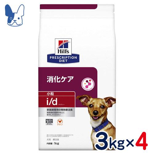ヒルズ 犬用 i/d 小粒 消化ケア 3kg×4袋セット [食事療法食]