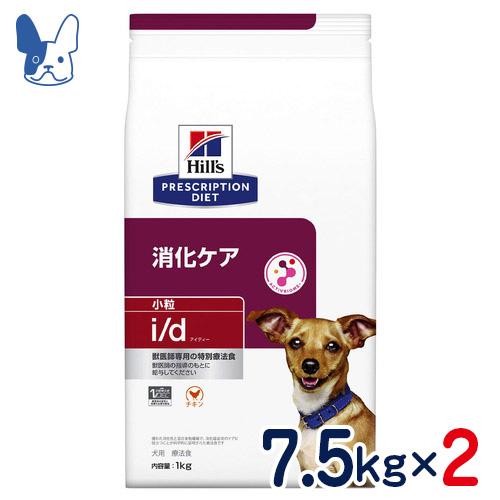 ヒルズ 犬用 i/d 小粒 消化ケア 7.5kg×2袋セット [食事療法食]
