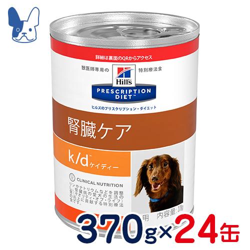 ヒルズ 犬用 k/d(缶)370g×2ケース/24缶 [食事療法食]