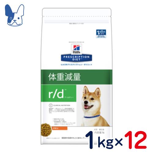 ヒルズ 犬用 r/d (チキン) 1kg×12袋セット [食事療法食]