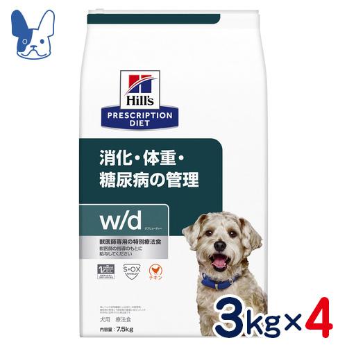 ヒルズ 犬用 w/d [消化・体重・糖尿病の管理] 3kg×4袋セット [食事療法食]