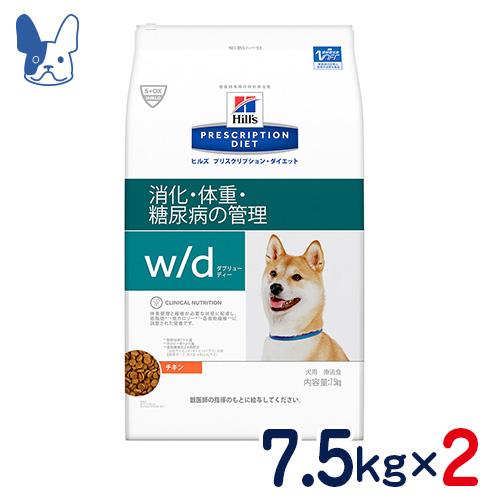 ヒルズ 犬用 w/d [消化・体重・糖尿病の管理] 7.5kg×2袋セット [食事療法食]
