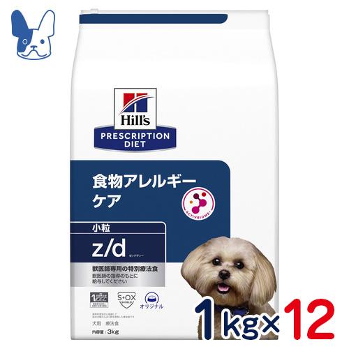 ヒルズ 犬用 z/d ULTRA(ウルトラ) 小粒[食物アレルギー&皮膚ケア] 1kg×12袋セット [食事療法食]