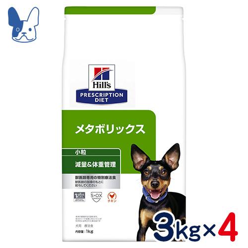 ヒルズ 犬用 メタボリックス 小粒[体重管理]3kg×4袋セット [食事療法食]