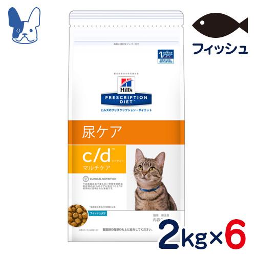 ヒルズ 猫用 c/d マルチケア フィッシュ 尿ケア 2kg×6袋セット [食事療法食]