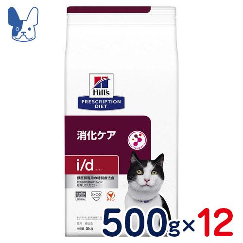 ヒルズ 猫用 i/d 消化ケア 500g×12袋セット [食事療法食]