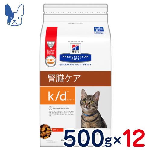 ヒルズ 猫用 k/d 腎臓ケア 500g×12袋セット [食事療法食]