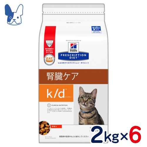 ヒルズ 猫用 k/d 腎臓ケア 2kg×6袋セット [食事療法食]