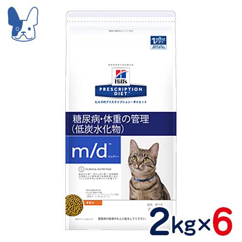 ヒルズ 猫用 m/d 糖尿病・体重の管理 2kg×6袋セット [食事療法食]