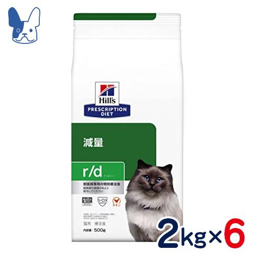 ヒルズ 猫用 r/d 体重減量 2kg×6袋セット [食事療法食]
