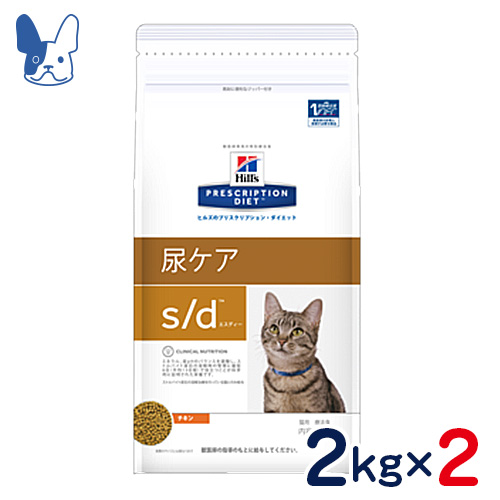 ヒルズ 猫用 s/d 尿ケア 2kg×2袋セット [食事療法食]:ペットCURE DgS 店